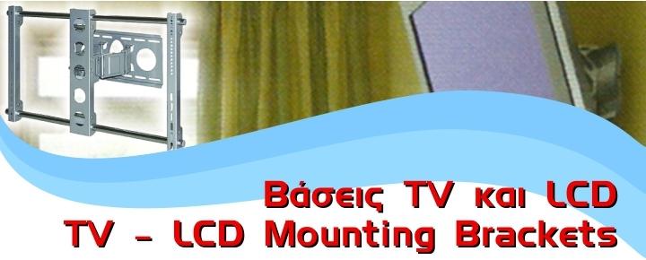 Mounting Brackets TV-LCD