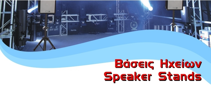 Speaker Mounting Brackets
