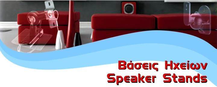 Hi-Fi Speaker Stands
