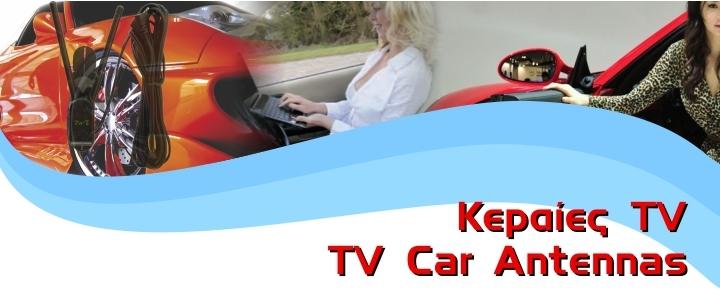 TV Car Antennas