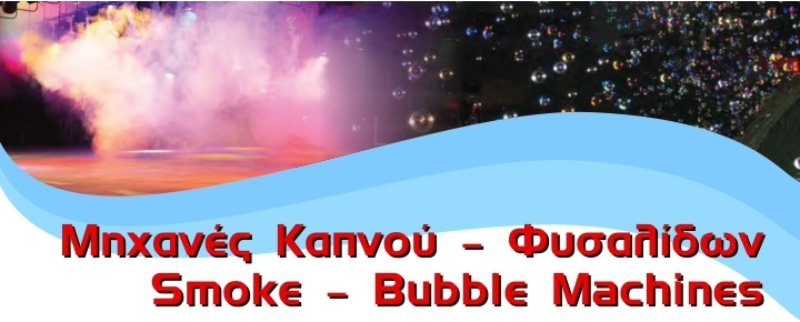 Smoke and Bubble Machines