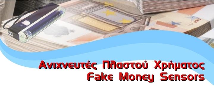 Fake Money Sensors