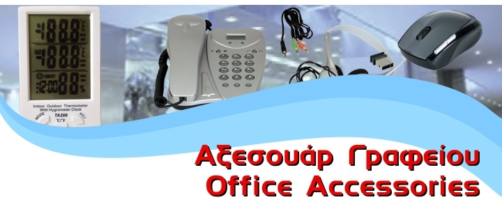 Office Accesories