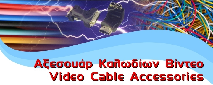 Video Cable Accessories