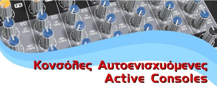 Active Consoles