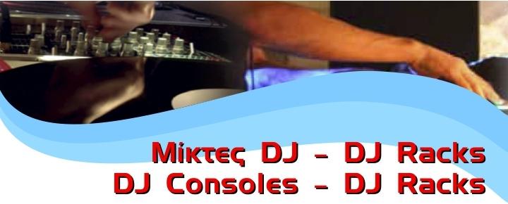 DJ Consoles - DJ Racks