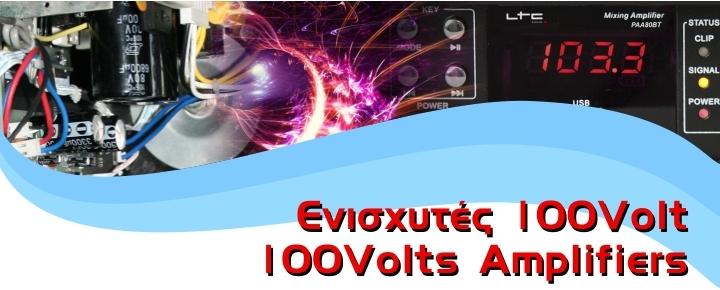 100 Volt Amplifiers