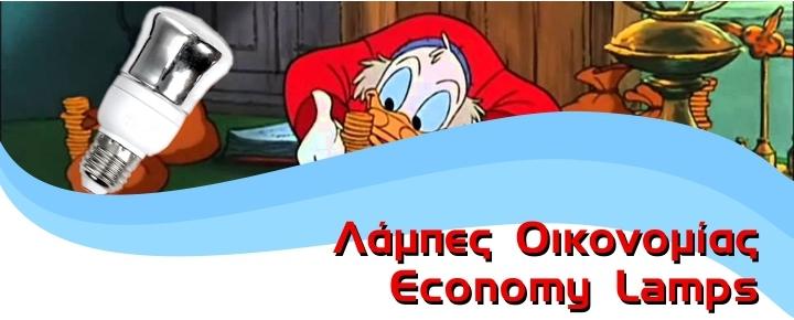 Economy Lamps
