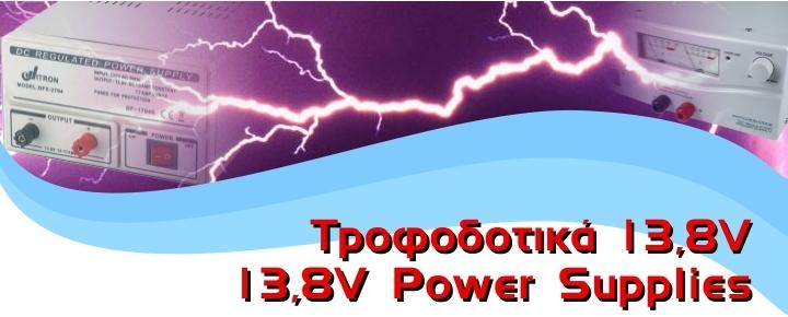 13.8V Power Supplies